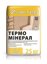 Мастер Термо Мінерал для минваты