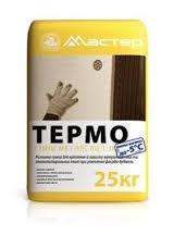 Мастер Термо Зимова формула -5°С
